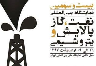 غرفه سازی آمیتیس در بیست و سومین نمایشگاه بین المللی نفت و گاز
