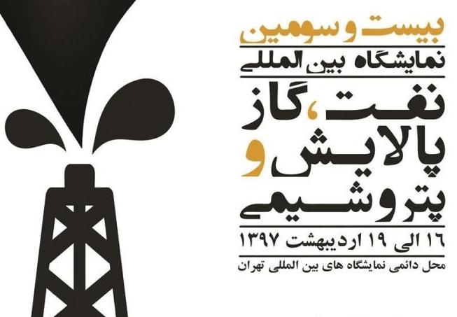 بیست و سومین نمایشگاه بین المللی نفت و گاز