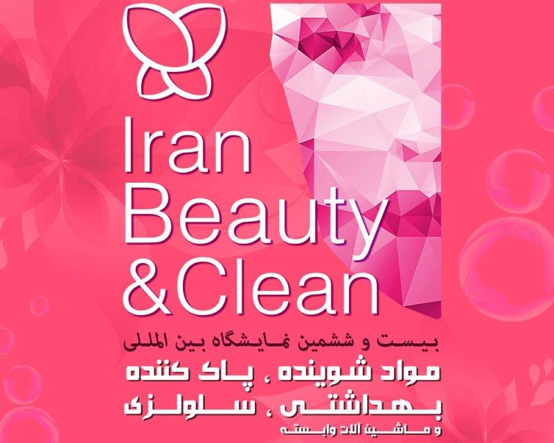 غرفه سازی در بیست و ششمین نمایشگاه بین المللی ایران بیوتی، مواد شوینده پاک کننده و سلولزی تهران