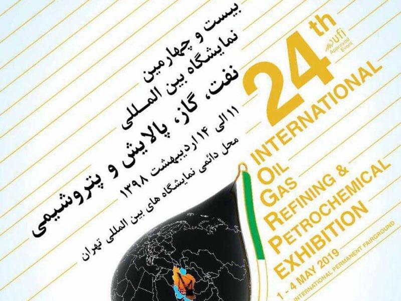 غرفه سازی در بیست و چهارمین نمایشگاه بین المللی نفت , گاز ,پالایش و پتروشیمی