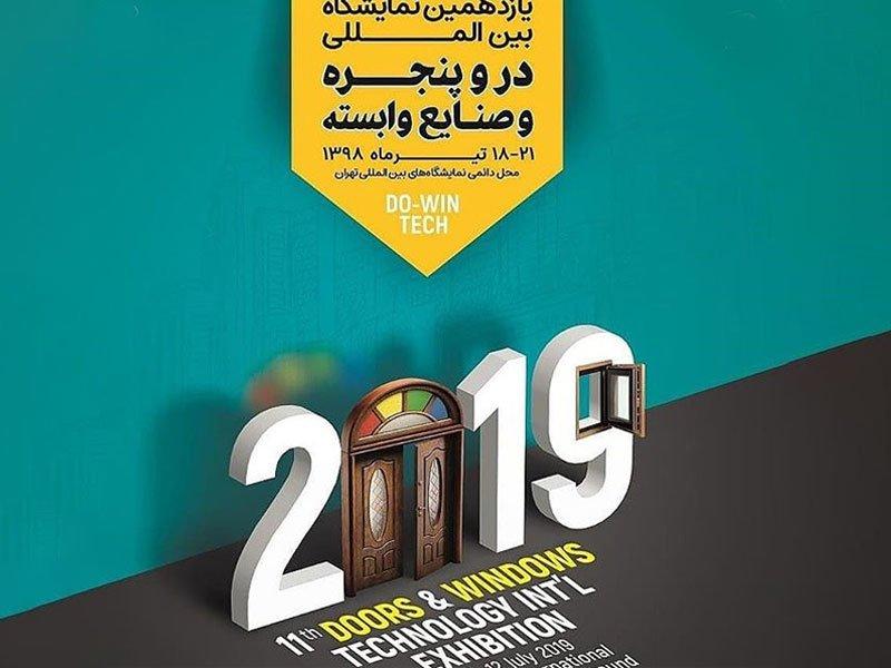 غرفه سازی در یازدهمین نمایشگاه در و پنجره و صنایع وابسته تهران