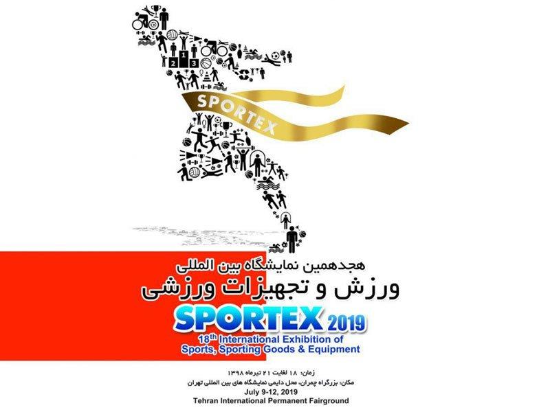 غرفه سازی در نمایشگاه بین المللی ورزش و تجهیزات ورزشی