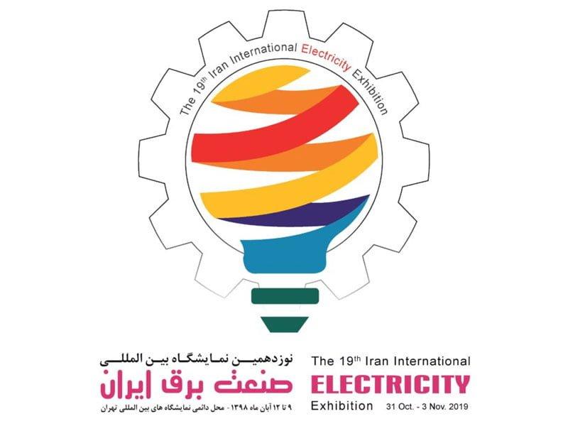 نوزدهمین دوره نمایشگاه بین المللی برق