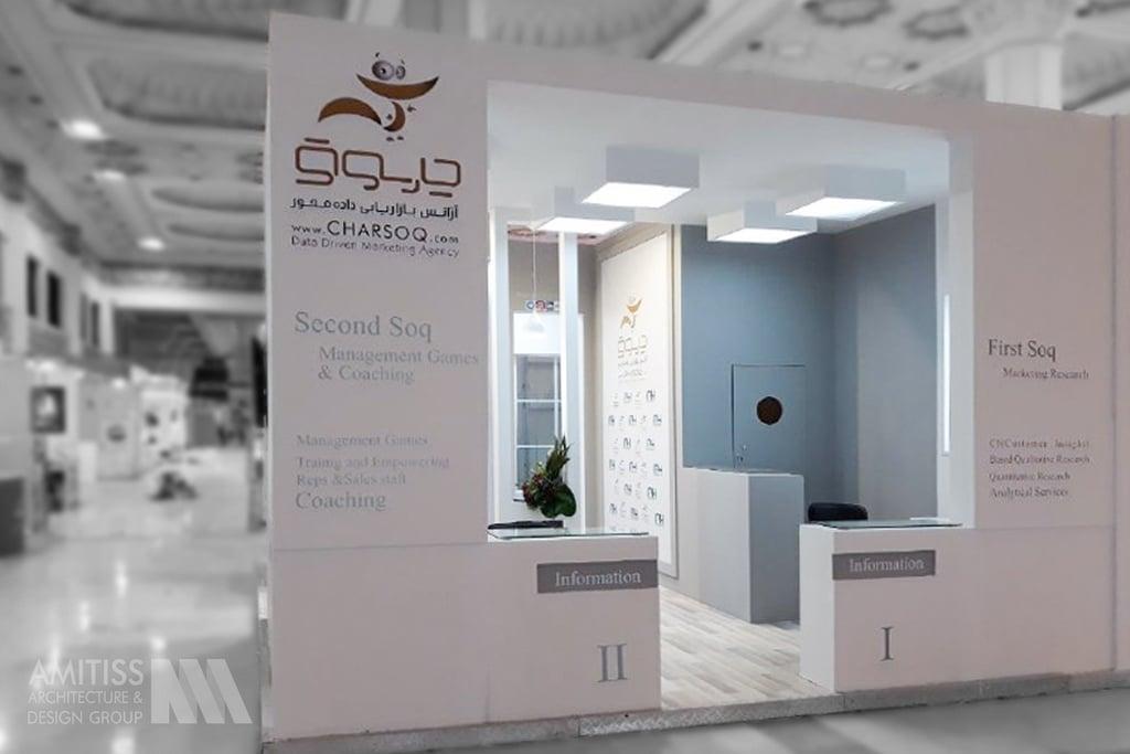 غرفه سازی شرکت چارسوق