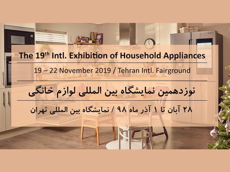 غرفه سازی در نمایشگاه لوازم خانگی تهران 98