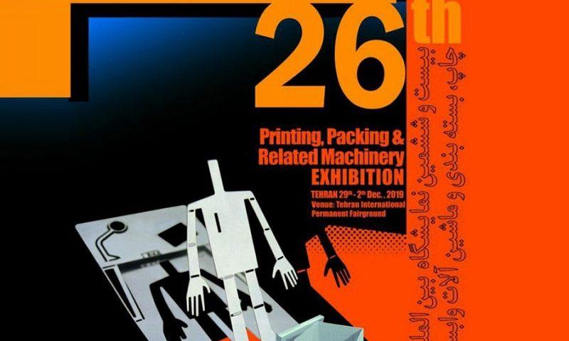 غرفه سازی در نمایشگاه تجهیزات چاپ و بسته بندی ایران 98