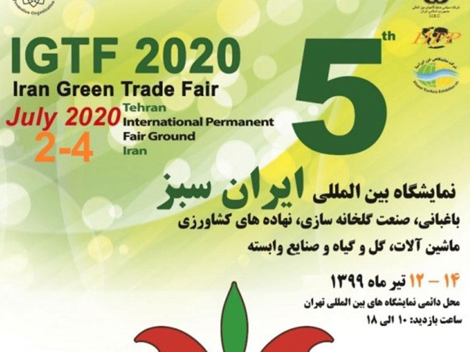 پنجمین نمایشگاه بین المللی ایران سبز