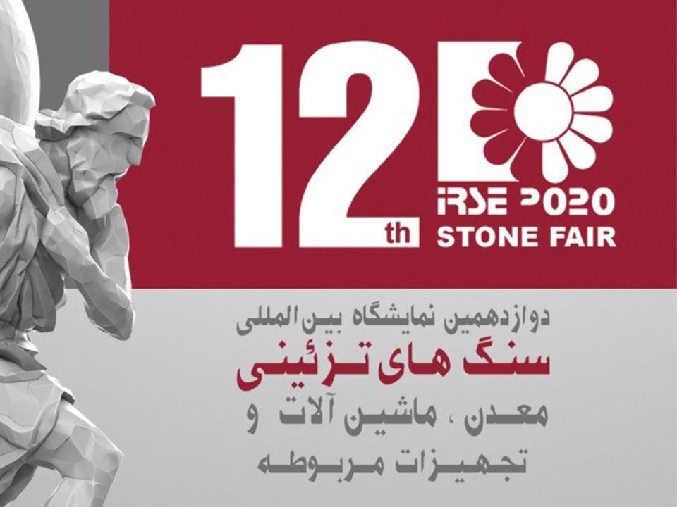 دوازدهمین نمایشگاه بین المللی سنگهای تزئینی،معدن،ماشین آلات و تجهیزات مربوطه